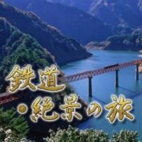 峠恵子 鉄道・絶景の旅