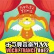チラ見セーズ チラミ音楽MAX VOL.2 VOCAL TRANCE
