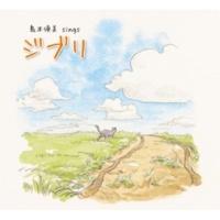 島本須美 鳥の人(instrumental)