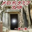 メロジー製作所 メロポタミア文明 第二章
