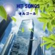 オルゴールサウンド J-POP オルゴール J-POP HIT VOL-294