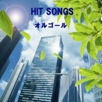 オルゴールサウンド J-POP ミラクル