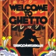 SHINGO☆西成 Welcome To Ghetto