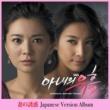 ユ・ヨンソン&ザ・コネクション 韓国ドラマ『妻の誘惑』日本語ヴァージョン・アルバム