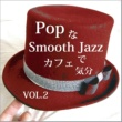 Smooth Jazz Express PopなSmooth Jazzでカフェ気分 Vol.2