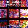 オルゴールサウンド J-POP オルゴール J-POP HIT VOL-200