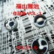 オルゴールサウンド J-POP 福山雅治 作品集VOL-3