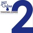 菅野義孝 JAZZ GUITAR 2 Live at MONTGOMERY LAND
