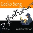 栗田妙子 Gecko Song ~ヤモリのうた