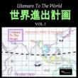 Various Artists 世界進出計画VOL.1