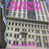 オルゴールサウンド J-POP エンドロール