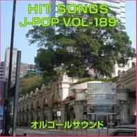 オルゴールサウンド J-POP ミセナイナミダハ、きっといつか (オルゴール)