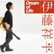 伊藤祥平 Dream of Life