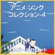 オルゴールサウンド J-POP アニメ ソング コレクション-4 (オルゴール)