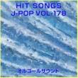 オルゴールサウンド J-POP オルゴール J-POP HIT VOL-178