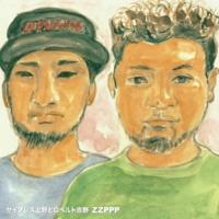 サイプレス上野とロベルト吉野 ZZPPP
