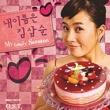 Various Artists 私の名前はキム・サムスン OST