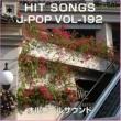 オルゴールサウンド J-POP オルゴール J-POP HIT VOL-192