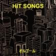 オルゴールサウンド J-POP オルゴール J-POP HIT VOL-285