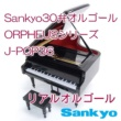 Sankyoリアルオルゴール Sankyo30弁オルゴールORPHEUSシリーズJ-POP36