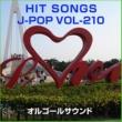オルゴールサウンド J-POP オルゴール J-POP HIT VOL-210