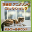 オルゴールサウンド J-POP オルゴール作品集 宮崎駿 アニメ ソング コレクション-2