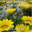 オルゴールサウンド J-POP オルゴール J-POP HIT VOL-206