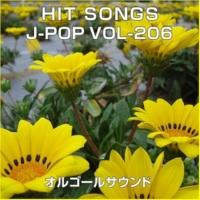 オルゴールサウンド J-POP 踵で愛を打ち鳴らせ (オルゴール)