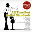 Various Artists 洋楽バラード ALL TIME BEST