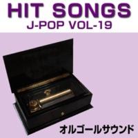 オルゴールサウンド J-POP Wonderful&Beautiful Originally Performed By レミオロメン (オルゴール)
