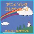 オルゴールサウンド J-POP アニメ ソング コレクション-3 (オルゴール)