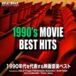 Various Artists 1990's Movie Best Hits(1990年代を代表する映画音楽ベスト)