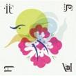 Various Artists 花鳥風月集~大ヒット曲満載!総DL数2000万! J-POPソングコンピレーション~