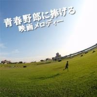 メロジー製作所 ヒラヒラ ヒラク秘密ノ扉(映画「ガチ☆ボーイ」より)