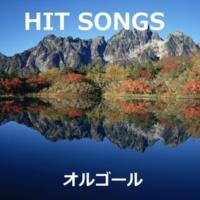 オルゴールサウンド J-POP 野性の風 Originally Performed By 今井美樹