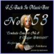 石原眞治 バッハ・イン・オルゴール153 / チェンバロ協奏曲第六番 へ長調 BWV1057