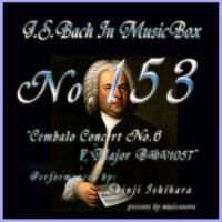 石原眞治 チェンバロ協奏曲第六番 へ長調 BWV1057 第一楽章 アレグロ