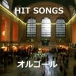 オルゴールサウンド J-POP オルゴール J-POP HIT VOL-298
