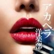 Various Artists アカペラ洋楽部!ポップス・カヴァー集