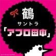 鶴 サントラ『アフロ田中』