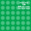 オルゴールサウンド J-POP オルゴール作品集 L'Arc~en~Ciel