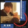 チョー・ヨンピル チョー・ヨンピル オリジナル・ヒット集I 釜山港へ帰れ~想いで迷子 オリジナル・カラオケ