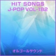 オルゴールサウンド J-POP オルゴール J-POP HIT VOL-182