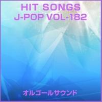 オルゴールサウンド J-POP 僕のキモチ (オルゴール)