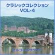 オルゴールサウンド J-POP オルゴール作品集 クラシック コレクション VOL-4