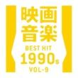 スターライト オーケストラ&シンガーズ 映画音楽ベストヒット1990年代Vol 9