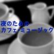村上ゆき 夜のためのカフェ・ミュージック・・・Night Cafe