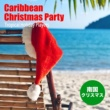 Tropical Holiday Players 南国クリスマス(Caribbean Christmas Party)