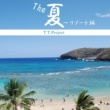 T.T.Project THE 夏 ~リゾート編~
