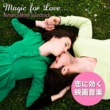 Various Artists 恋に効く映画音楽 - Magic for Love...Romance Movie Soundtrack